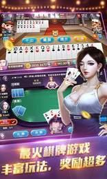 湖北大享娱乐棋牌 v2.2.1 第2张