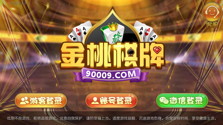 金桃棋牌90009 v2.6
