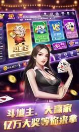 湖北大享娱乐棋牌 v2.2.1