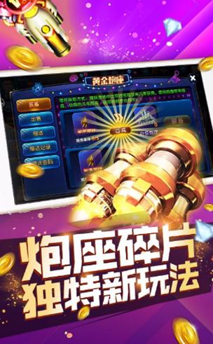 财神捕鱼棋牌888 v1.1.0 第3张
