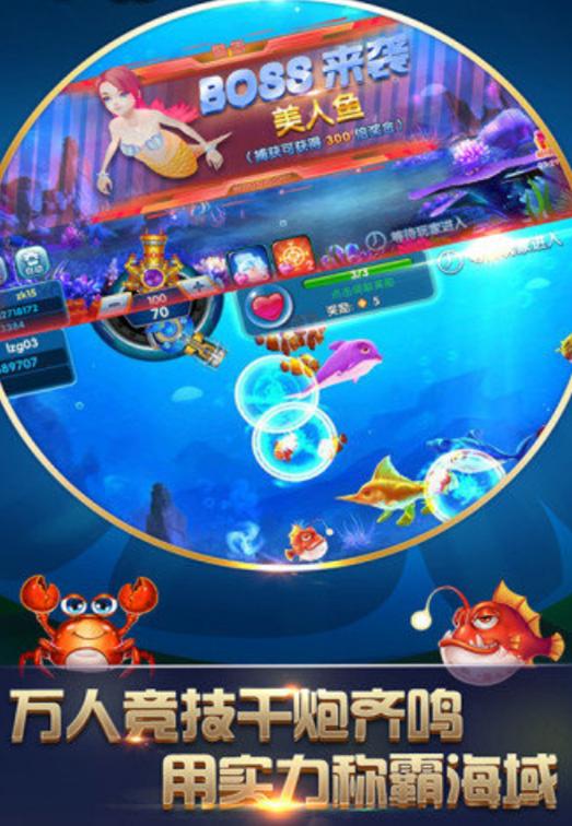 万能棋牌娱乐捕鱼 v1.0 第4张