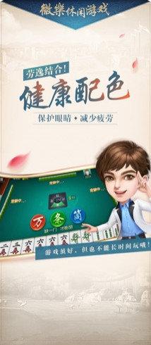 辽宁微乐家乡麻将 v1.0  第3张