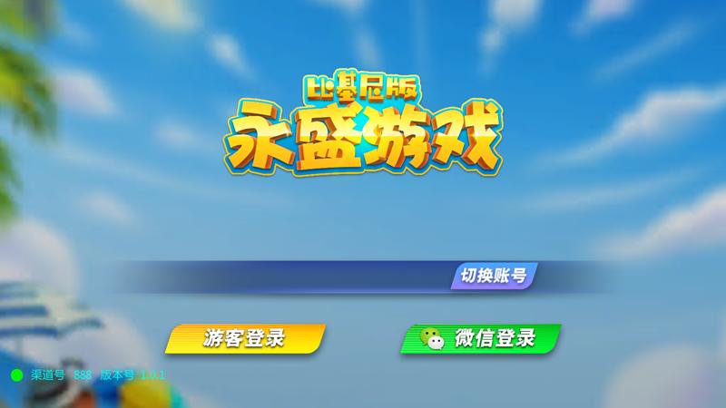 永盛游戏 v1.0