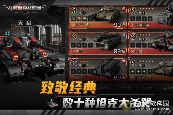我的坦克我的团九游版图1