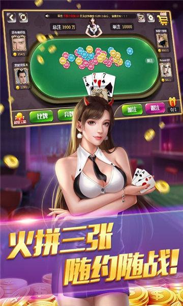 宝马娱乐棋牌 v2.3 第3张
