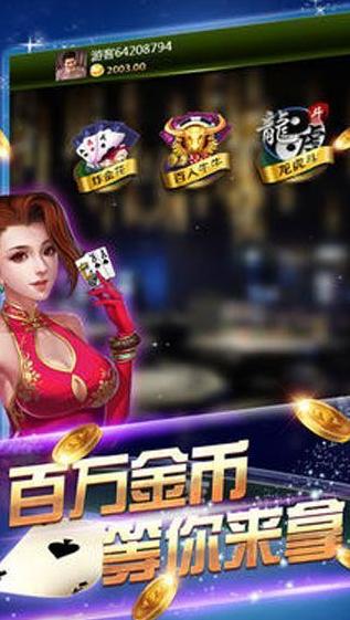 王者娱乐扑克 v1.0 第2张
