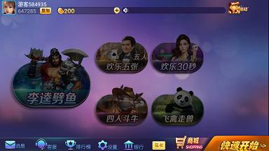 迪乐棋牌游戏中心 v3.2 第2张