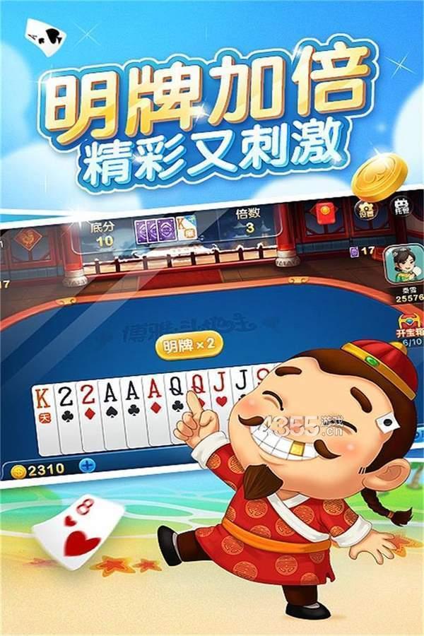五八淮安棋牌 v1.0 第3张