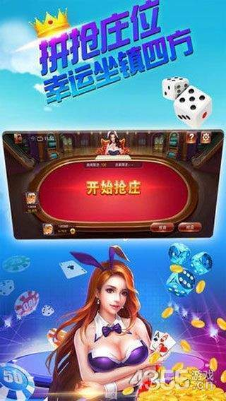 大洋娱乐棋牌炸金花 v1.0 第3张