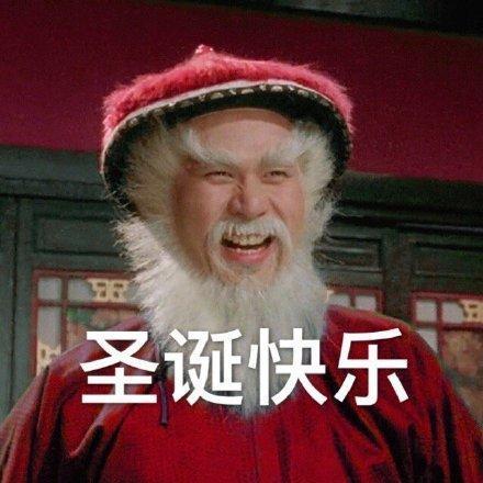 徐錦江圣誕老人表情包
