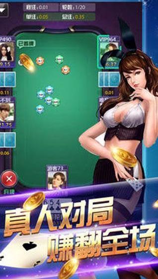 王者娱乐扑克 v1.0 第3张