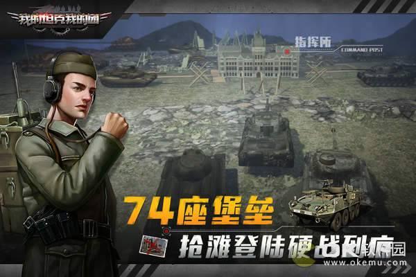 我的坦克我的团九游版图5
