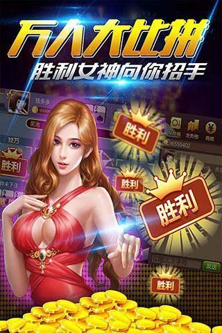 贵宾棋牌2020 v2.0 第3张