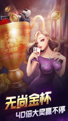 6878棋牌游戏 v1.0 第2张