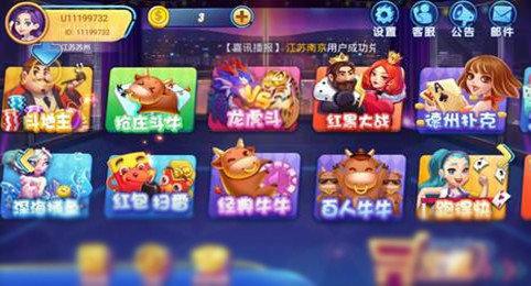 魔盒娱乐棋牌捕鱼 v1.0