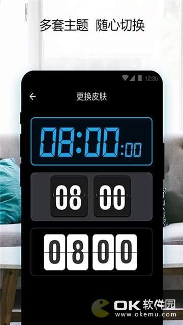 桌面锁屏时钟官方版图1
