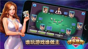 博乐棋牌手游 v1.0