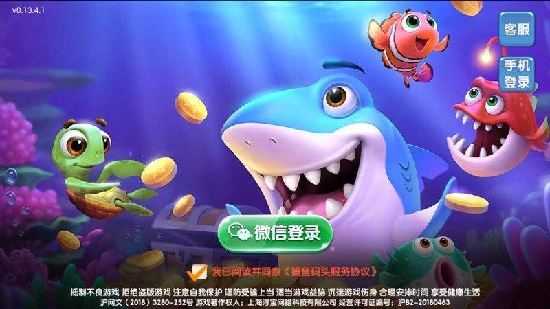 海豚娱乐捕鱼 v1.1.0  第2张