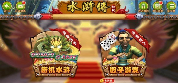 新水浒传棋牌 v1.0 第3张