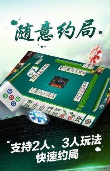 山西吕梁棋牌麻将 v2.0 第3张