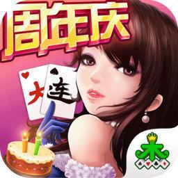 大連集杰棋牌2.7