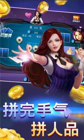 银河娱乐游戏棋牌 v1.0.0 第3张