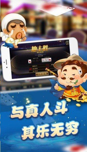 山西吕梁棋牌斗地主 v1.0