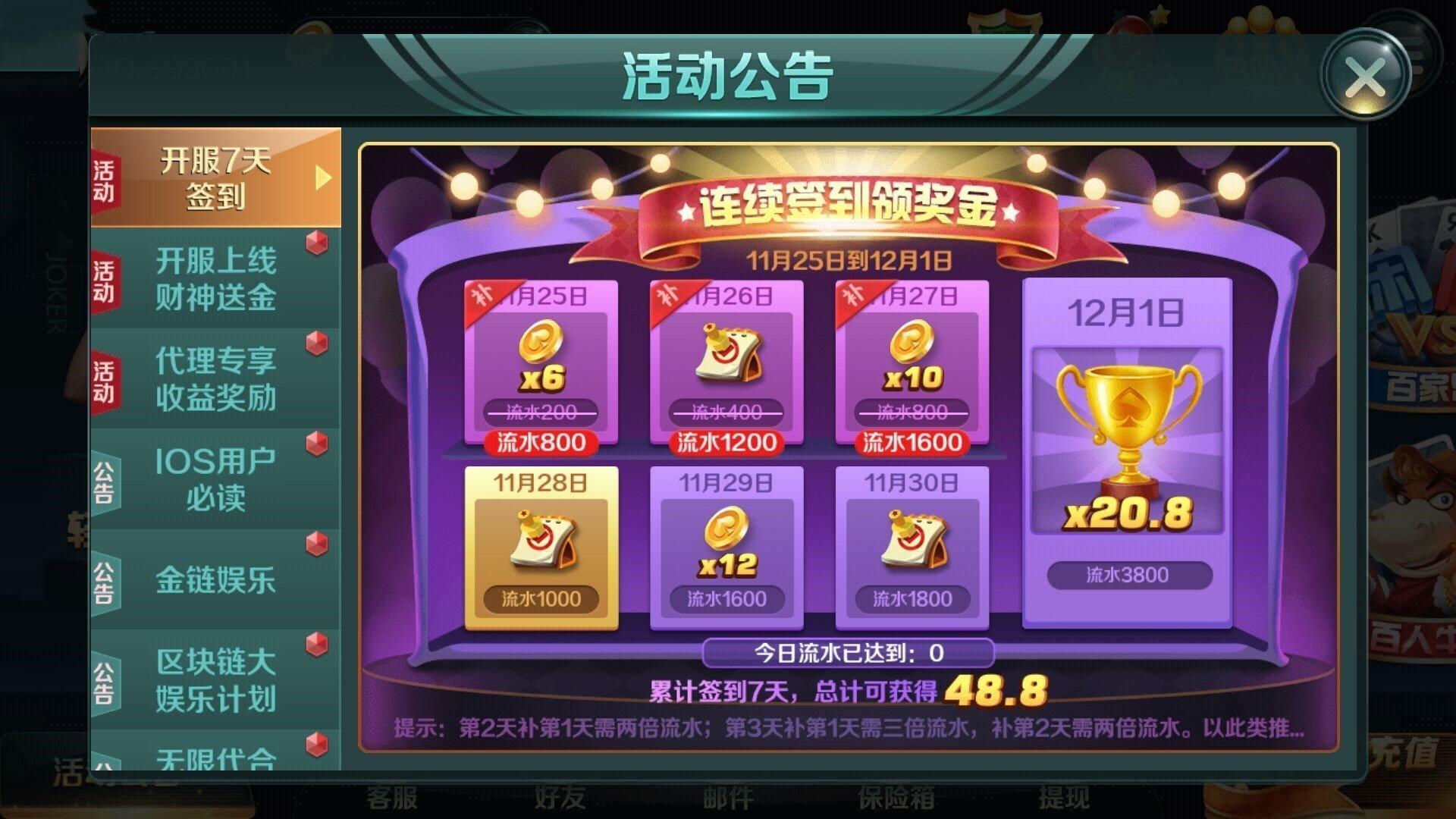 金链娱乐 v1.2.5 第2张