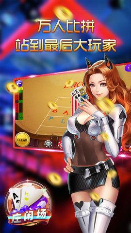 吉网乐园棋牌 v2.0 第3张