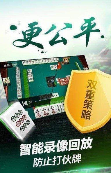 山西吕梁棋牌麻将 v2.0