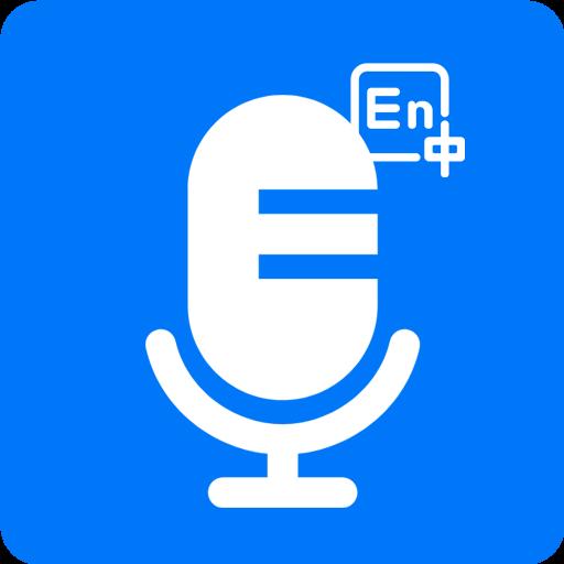 語音識別翻譯神器平臺