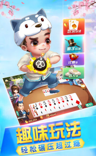 周润发皇冠棋牌 v2.0  第2张