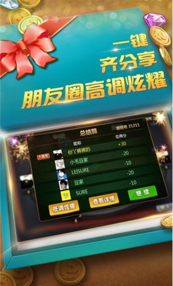 金尊棋牌娱乐 v1.0  第2张
