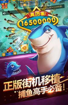 火凤凰99999捕鱼游戏 v1.0 第3张