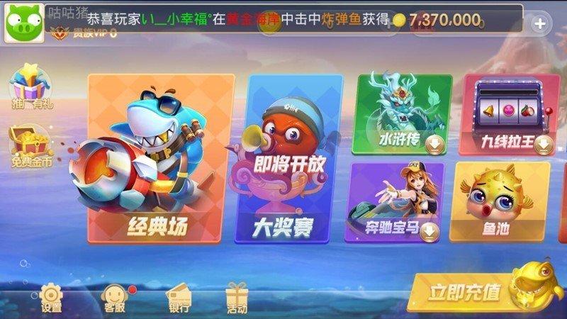 海豚娱乐捕鱼 v1.1.0  第3张