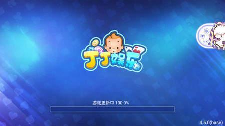 丁丁娱乐棋牌 v4.5.0