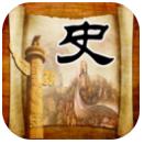 華史為鑒app