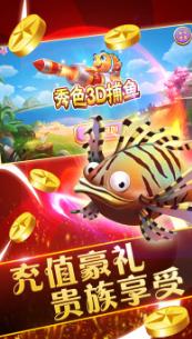 小玛丽捕鱼旧版 v1.0.3