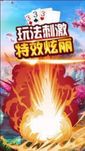 亿成棋牌娱乐 v1.4 第2张