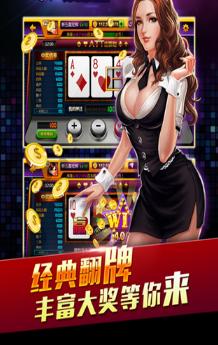 大唐盛世棋牌游戏 v1.0 第2张