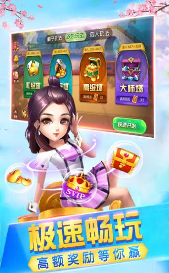 周润发皇冠棋牌 v2.0  第3张