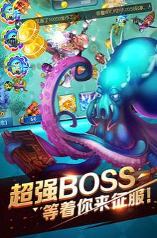 火凤凰99999捕鱼游戏 v1.0