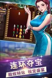 518棋牌连环夺宝 v1.0  第2张