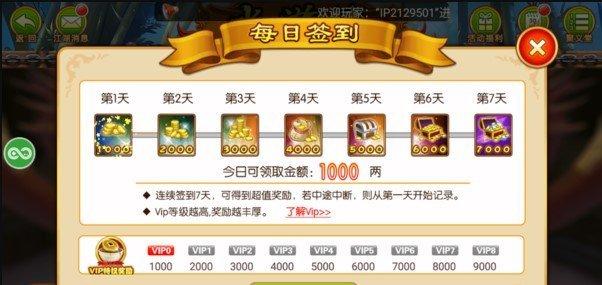 新水浒传棋牌 v1.0 第4张