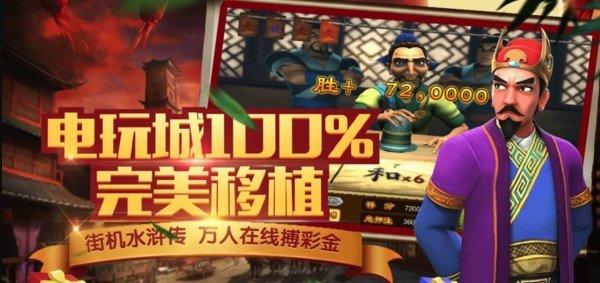 新水浒传棋牌 v1.0 第2张