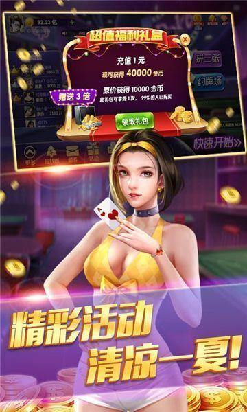 名彩娱乐 v1.0