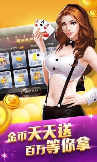 888万人金花棋牌 v2.0 第3张