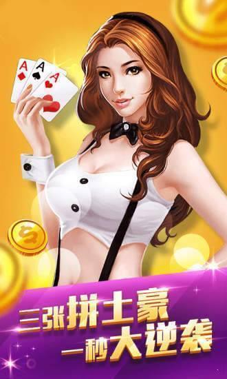 888万人金花棋牌 v2.0