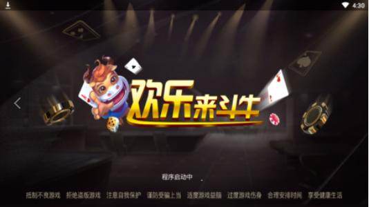 欢乐来斗牛84娱乐棋牌 v2.4