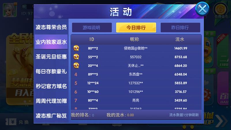 凌志棋牌 v11.0 第3张